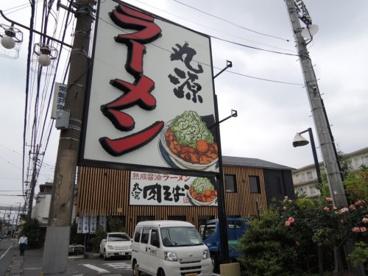 丸源ラーメン鎌倉深沢店の画像1