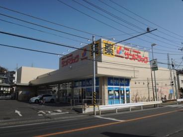 サンドラッグ 鎌倉常盤店の画像1
