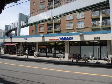 SUPER MARKET YAMAKA(スーパーマーケットやまか) 深沢店の画像1