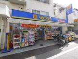 マツモトキヨシ 東長崎駅北口店