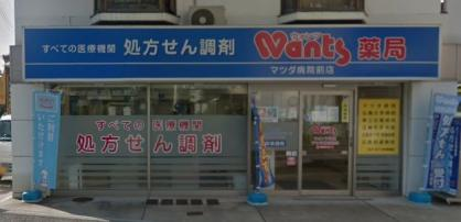 ウォンツ薬局 ウォンツ薬局マツダ病院前店の画像1