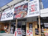 にぱち  磐田駅前店