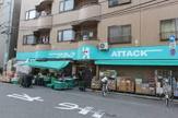 アタック 西篠崎店