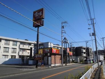 すき家 横浜上郷店の画像1