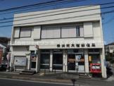 横浜元大橋郵便局