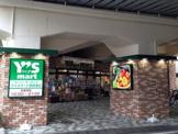 ワイズマート西荻窪店