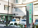 医療法人共愛会相川診療所