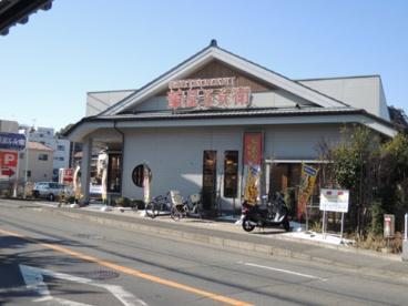 華屋与兵衛 鎌倉山崎店の画像1