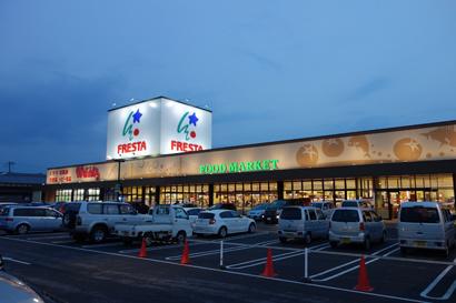 FRESTA(フレスタ) 向島店の画像1