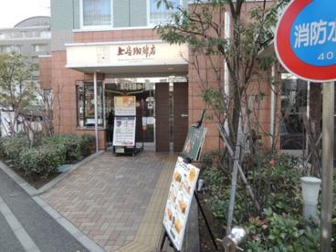 上島珈琲店 大船店の画像1