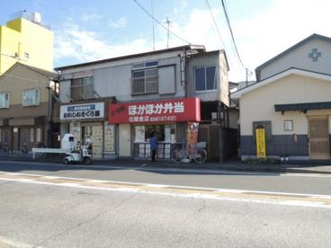 ほかほか弁当北鎌倉店の画像1