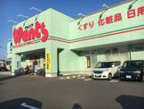 ウォンツ 井口明神店