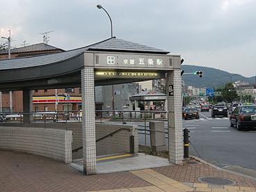 五条駅(京都市営)の画像1