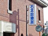 石本診療所