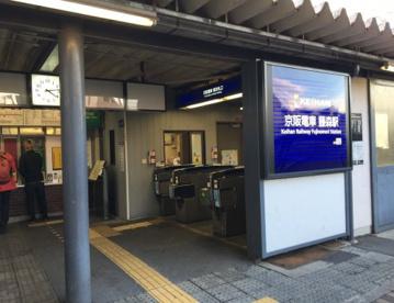 京阪藤森駅の画像1