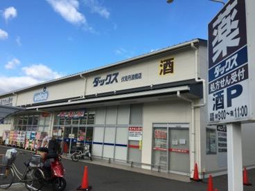 ダックス伏見丹波橋店の画像1
