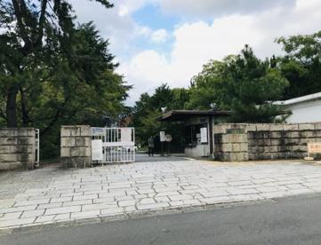 国立京都教育大学の画像1
