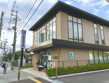 京都信用金庫北伏見支店の画像1