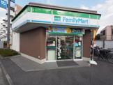 ファミリーマート 関町庚申通り店