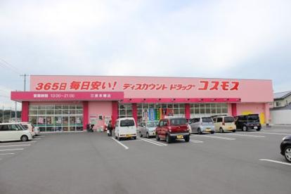 ディスカウントドラッグコスモス 三原本郷店の画像1