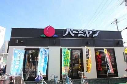 バーミヤン 城東野江店の画像1