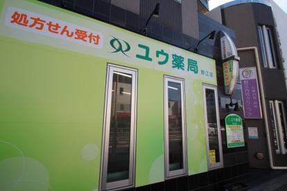 ユウ薬局 野江店の画像1