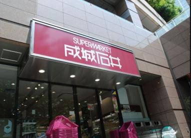 成城石井西麻布店の画像1