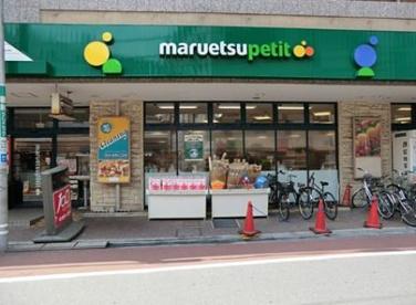 マルエツ プチ 不動前店の画像1