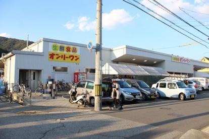 生鮮食品オンリーワン 宮浦店の画像1