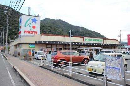 FRESTA(フレスタ) 明神店の画像1