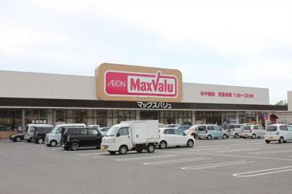 Maxvalu(マックスバリュ) 本郷店の画像1
