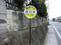 電鉄バス「松の本」バス停