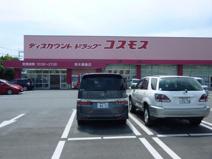 ディスカウントドラッグコスモス 熊本嘉島店