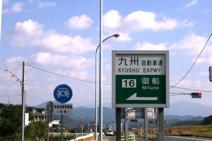 九州自動車道 御船IC 上り 出口