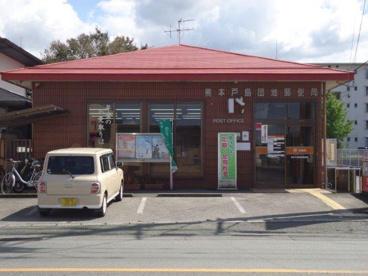 熊本戸島団地郵便局の画像1