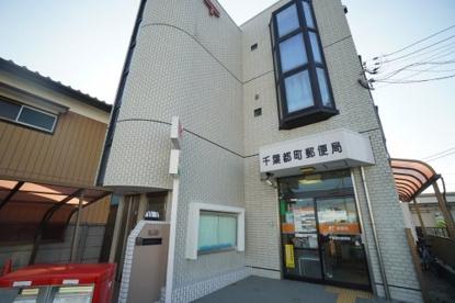 千葉都町郵便局の画像1