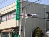 千葉信用金庫 都町支店
