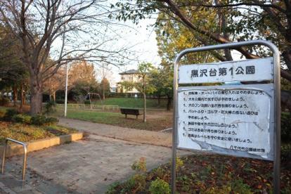 黒澤台第1公園の画像1
