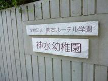 神水幼稚園
