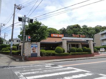 ロイヤルホスト鎌倉山店の画像1