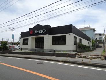 バーミヤン 西鎌倉店の画像1