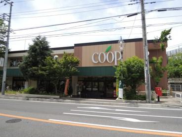 ユーコープ 西鎌倉店の画像1