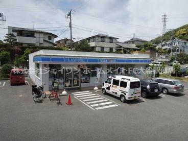 ローソン 西鎌倉二丁目店の画像1
