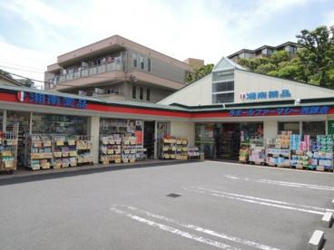 湘南薬品 薬局ラポール西鎌倉の画像1