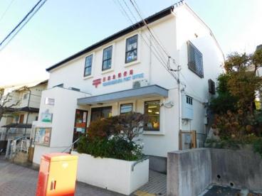 西鎌倉郵便局の画像1