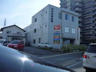 中村内科医院の画像2