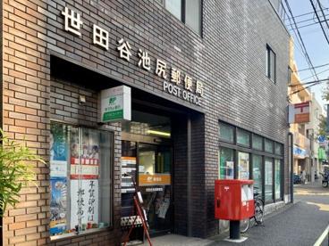 世田谷池尻郵便局の画像1