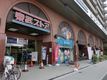 東武ストアの画像1