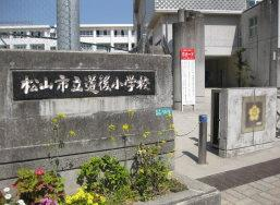 松山市立道後小学校の画像1