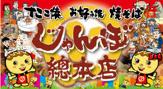 じゃんぼ総本店瓢箪山店
